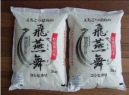 燕市 飛燕米