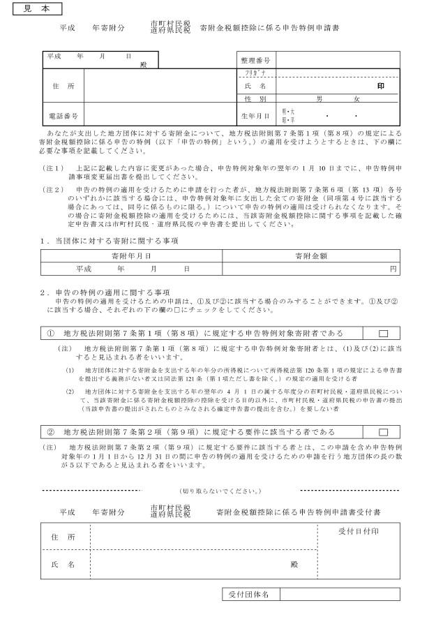 ワンストップ特例申請書
