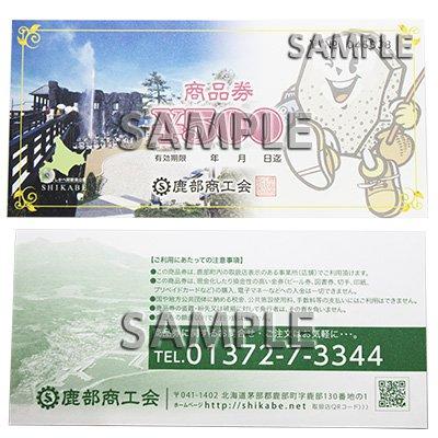 鹿部町ふるさと納税返礼品 商品券チケット