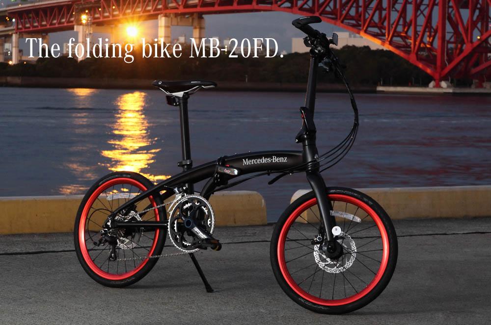 メルセデス・ベンツ折りたたみ自転車 ブラック