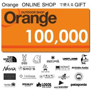 Orangeオンラインショップで使えるオンラインギフトクーポン 寄附金額25,000円~2,500,000円 イメージ