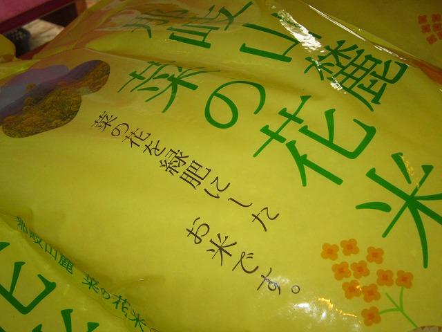 岡山県奈義町の那岐山麓菜の花米