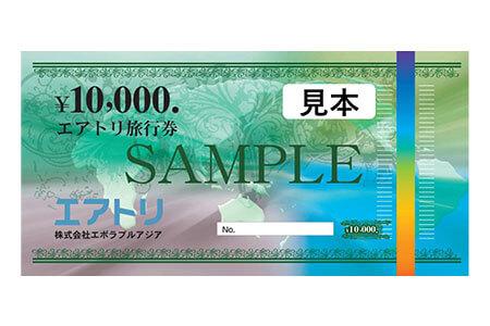 エアトリ旅行券 寄附金額20,000円~2,000,000円 イメージ