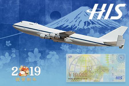 HISギフトカード 寄附金額100,000円~2,000,000円 イメージ