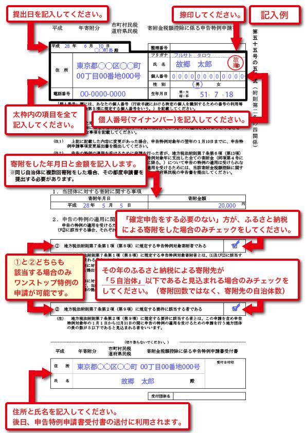 【書類の返送】タブレットの返礼品が届きワンストップ特例申請を行えば完了!