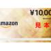 【期間限定】ふるさと納税でAmazonギフト券が大人気!高還元率!