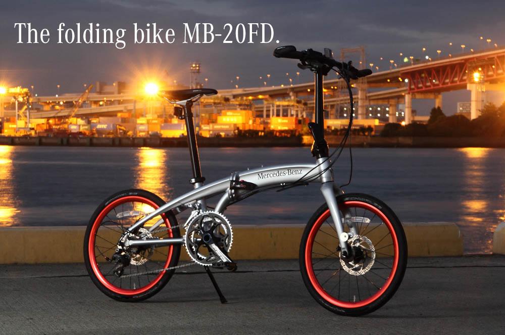 メルセデス・ベンツ折りたたみ自転車 シルバー