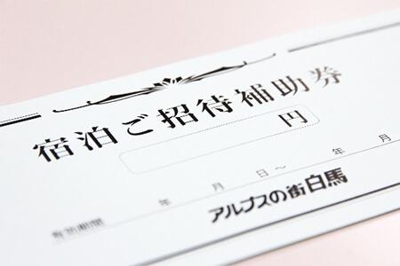 白馬村宿泊補助券 寄附金額10,000円~300,000円