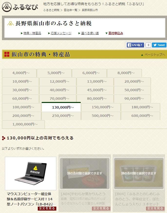 飯山市のマウスコンピュータへの寄附申込はふるなび