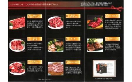 米沢牛ギフト券(引換はがき3枚) 丸川精肉店