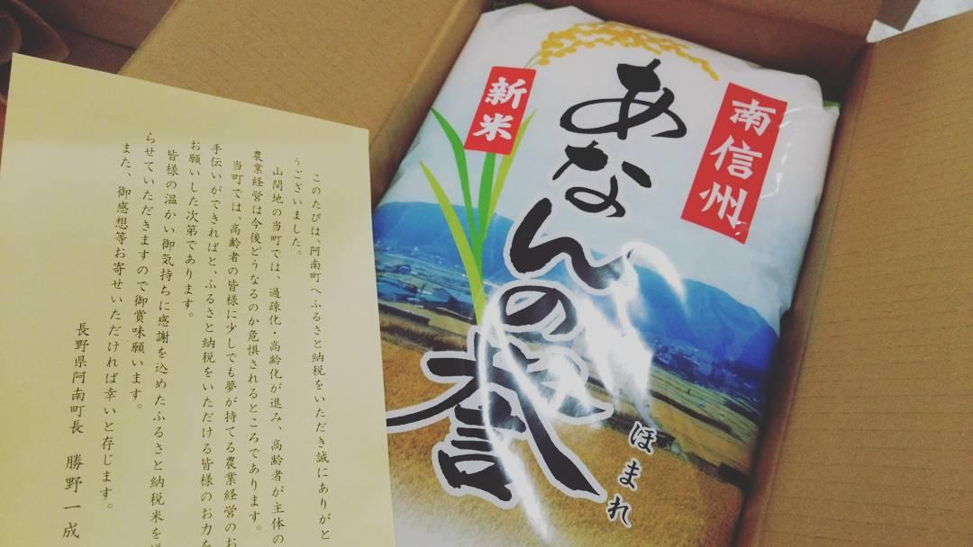 長野県阿南町あなんの誉60kgのお礼の品
