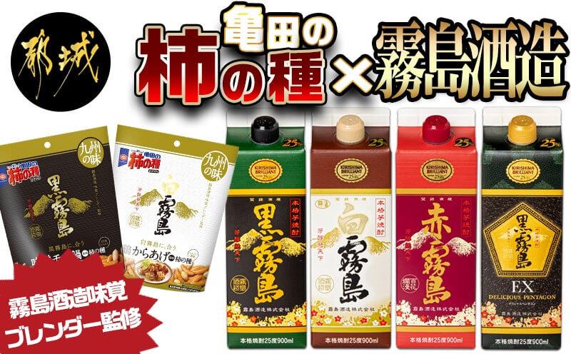 亀田の柿の種×霧島酒造(パック)無敵のコラボ