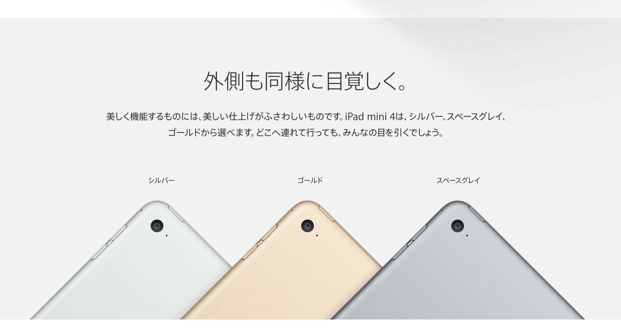 焼津市ふるさと納税返礼品 iPad mini4のカラー2