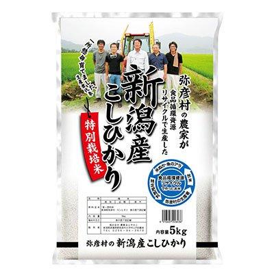 新潟県弥彦村の返礼品 特栽培米