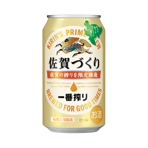 キリン一番搾り「佐賀づくり」ビール
