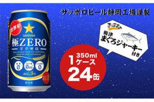 極ZERO 350ml×1ケース+まぐろジャーキー付 寄附金額15,000円