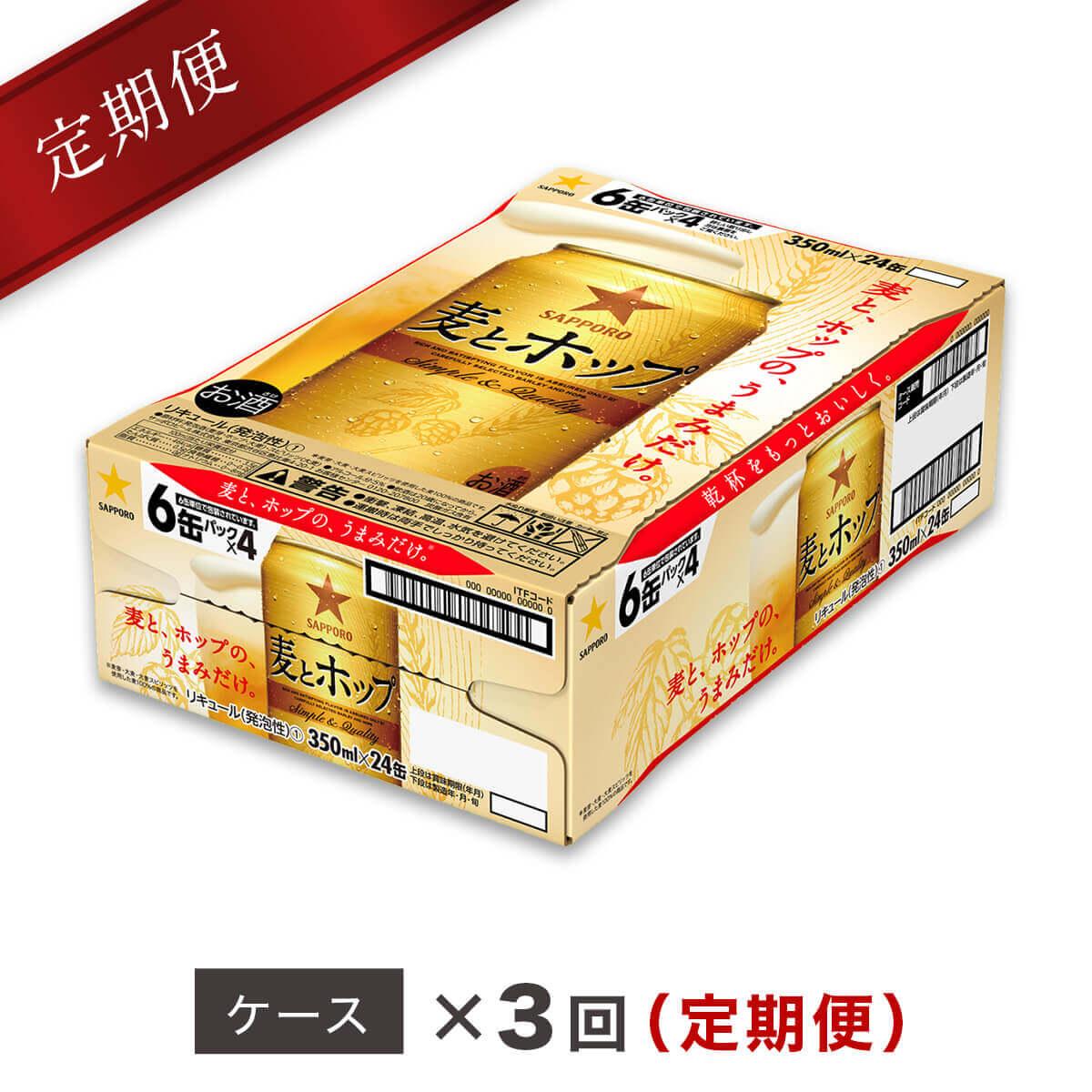 麦とホップ定期便【3ヶ月コース】麦とホップが毎月届く!(350ml×24本)