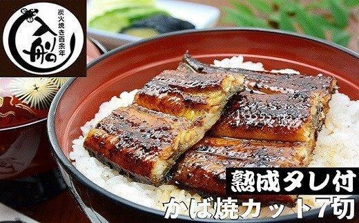 【宮崎県西都市】炭火焼一筋125年「うなぎの入船」かば焼7切カット