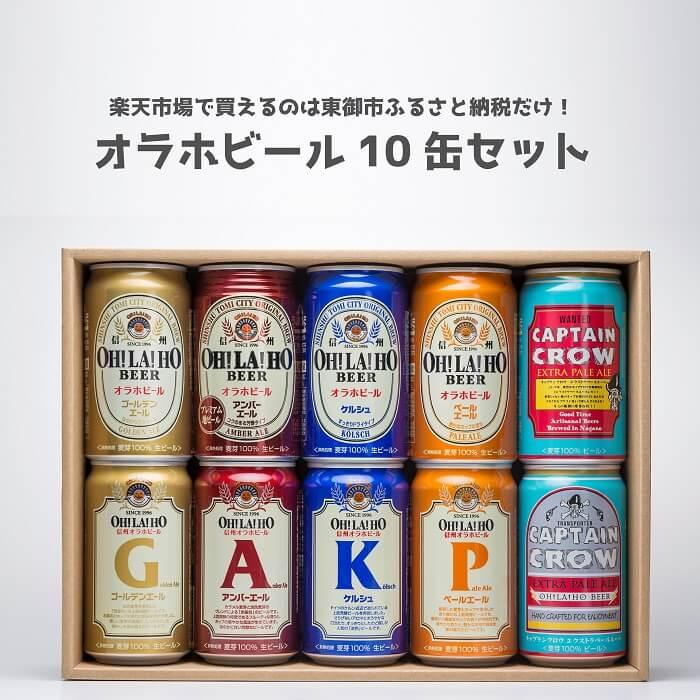 オラホビール10缶セット 寄附金額12,000円