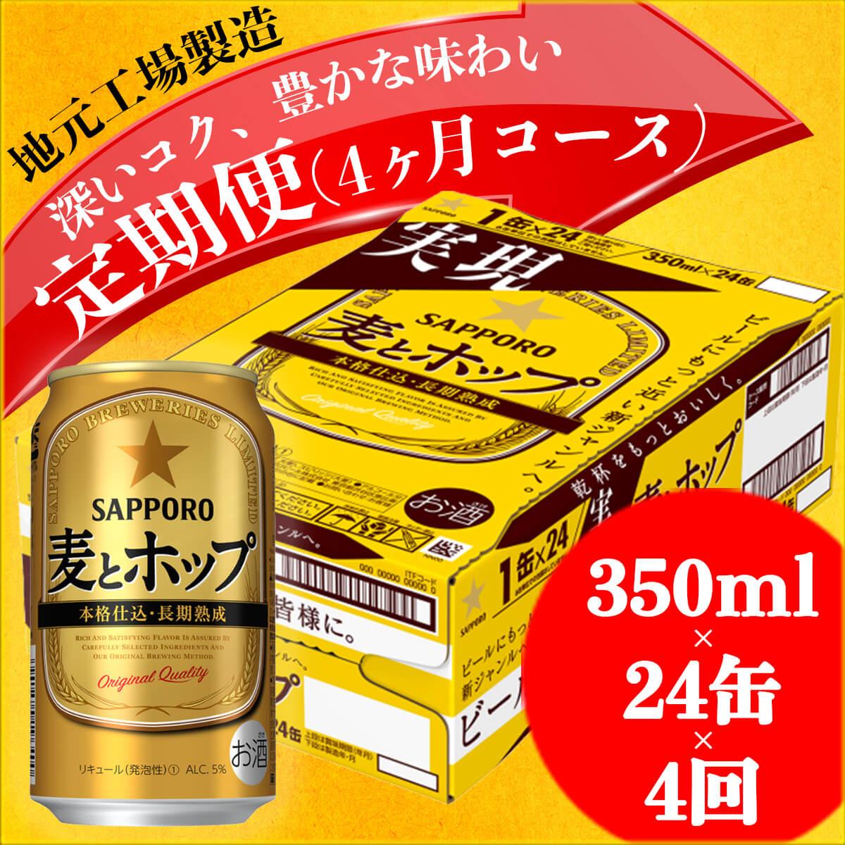 地元名取生産 麦とホップ 350ml 24缶を4回お届け