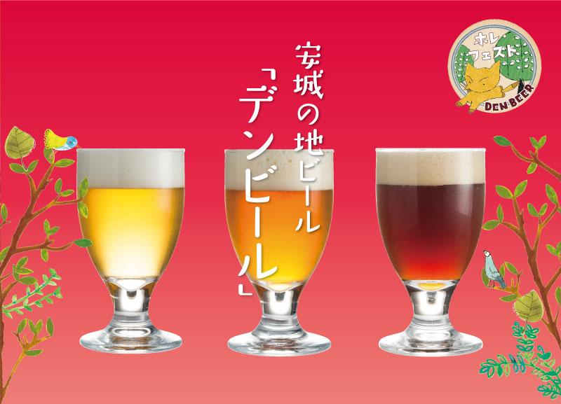 安城市の地ビール【デンビール】ギフトセット ごんぎつねの返礼品