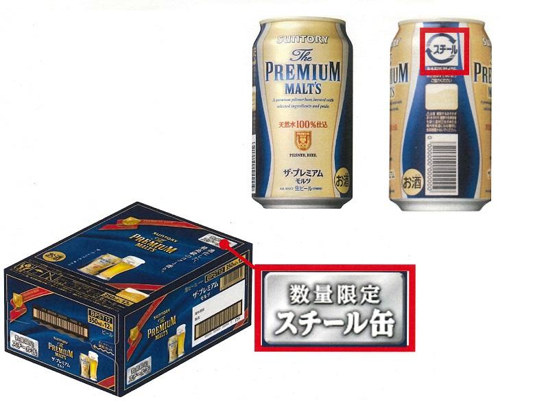 サントリー「ザ・プレミアム・モルツ」ビール