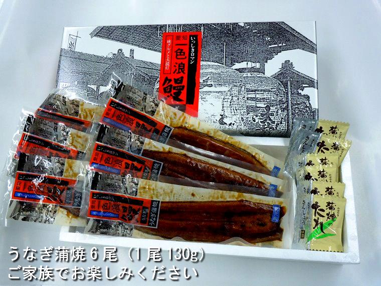 愛知県西尾市のうなぎの返礼品 真空パック