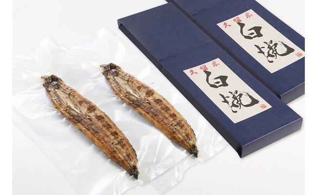 福岡県 久留米市のうなぎの返礼品 白焼き 真空パック