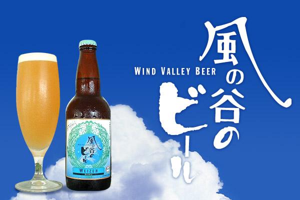 風の谷のビールの返礼品