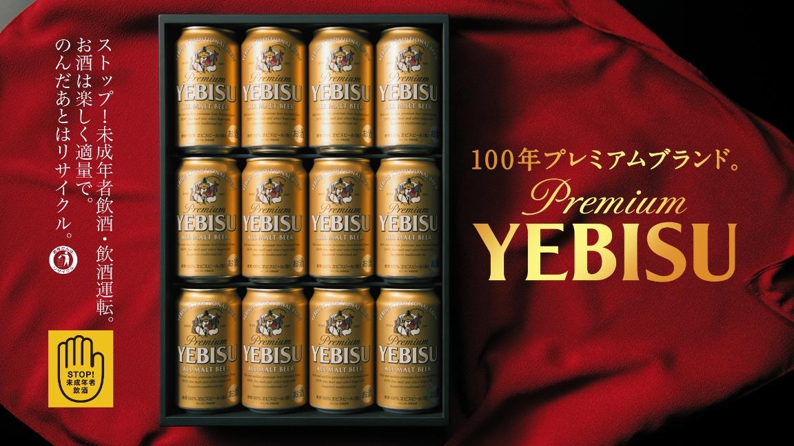 サッポロビール プレミアムヱビスビール