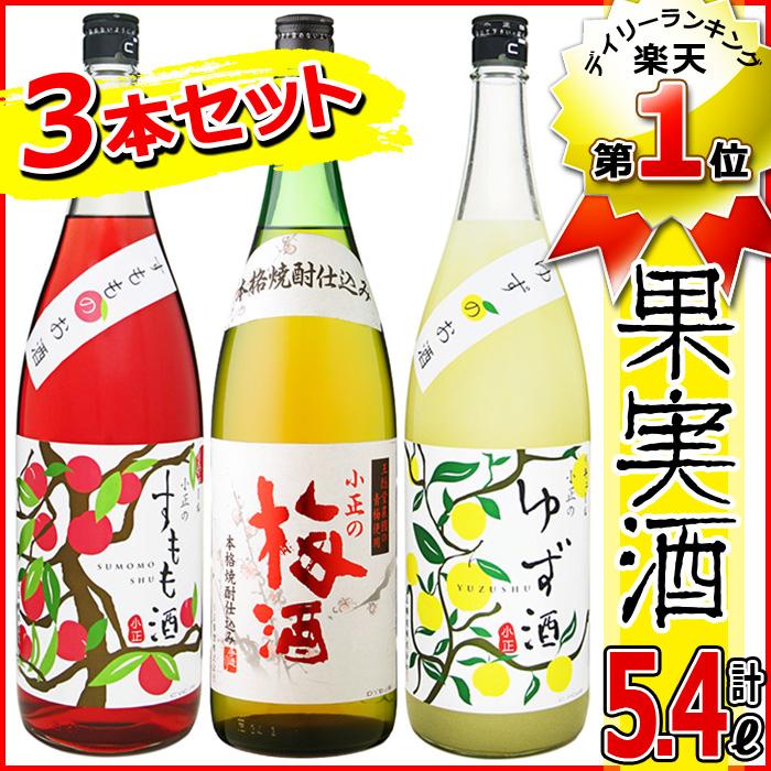 小正のリキュール1升瓶3本セット 小正醸造 寄附金額 10,000円 (鹿児島県日置市)