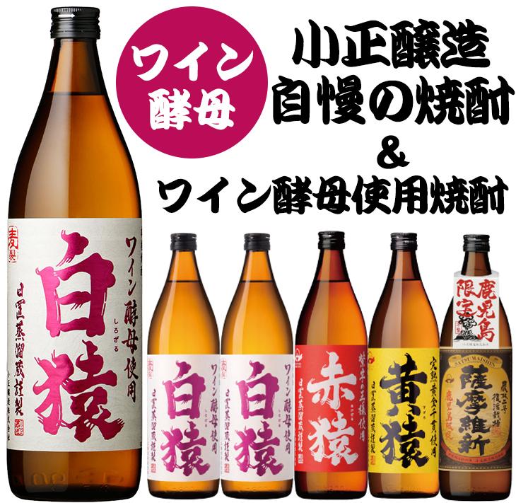 焼酎5合飲み比べセット 寄附金額 10,000円 (鹿児島県日置市)