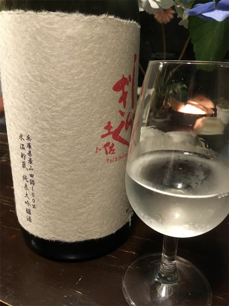 土佐しらぎく 氷温貯蔵 純米大吟醸 寄附金額 14,000円 (高知県芸西村)