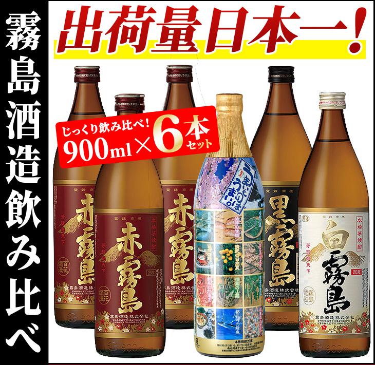 霧島酒造飲み比べセット 寄附金額 13000円 (宮崎県都農町)