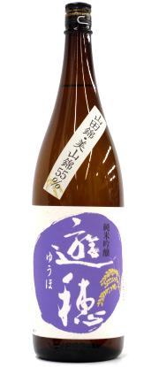 地酒「遊穂」純米酒 3本セット 寄附金額 12,000円 (石川県羽咋市)