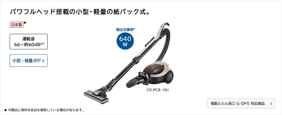 日立 紙パック式クリーナー CV-PC8 寄附金額 50,000円 (茨城県日立市)