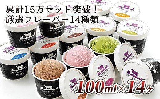 ドリームヒル よくばりアイスクリームセット<100ml×14ヶ> ★北海道の人気ジェラート店のアイス
