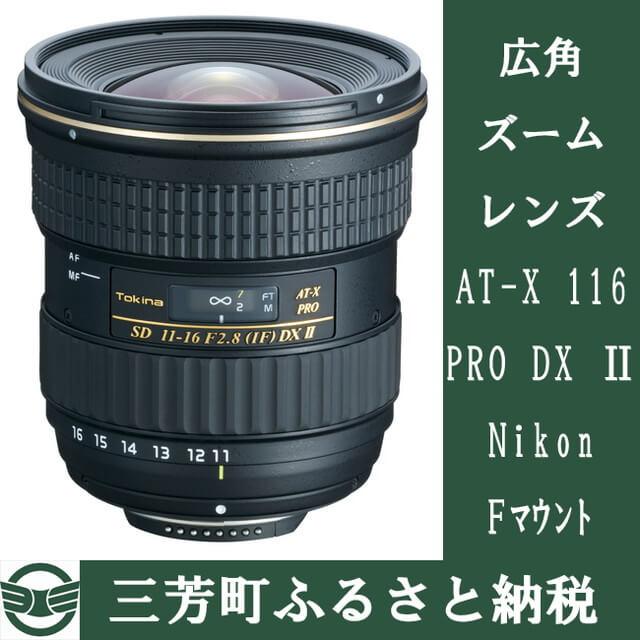 広角ズームレンズ AT-X 116 PRO DX II(Canon EFマウント)  イメージ