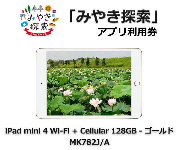 iPad mini 4 Wi-Fi + Cellular 128GB – ゴールド MK782J/A 寄附金額230,000円 イメージ