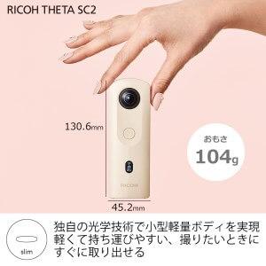 RICOH リコー 360度 カメラ THETA SC2 ベージュ イメージ