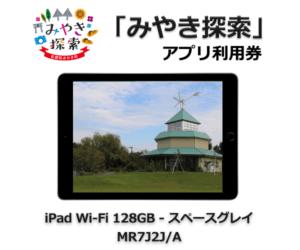 みやき探索アプリ利用券 (iPad Wi-Fi 128GB – スペースグレイ MR7J2J/A 付き) 寄附金額150,000円