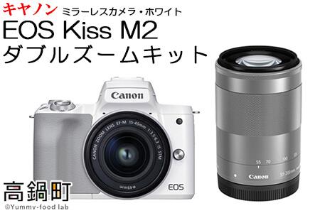 ミラーレスカメラEOS Kiss M2 (ホワイト)・ダブルレンズキット イメージ