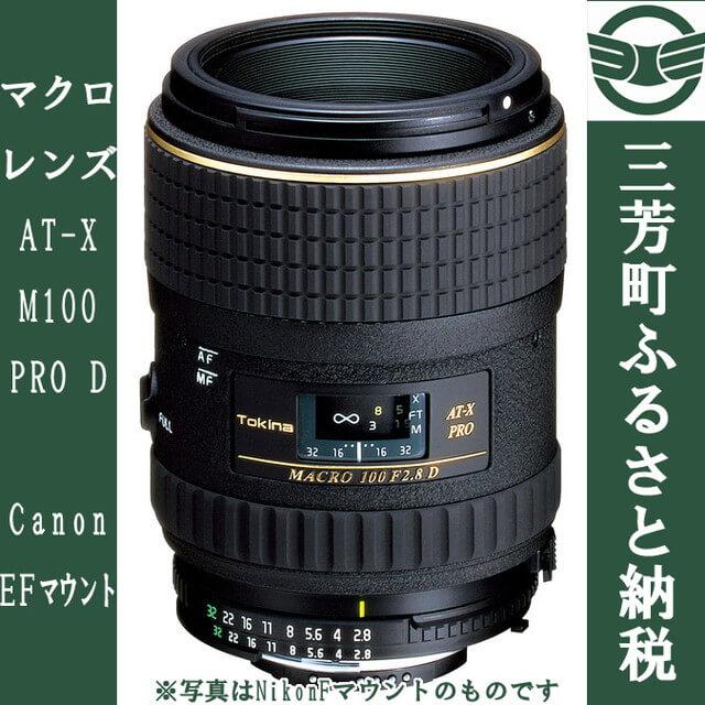 マクロレンズ AT-X M100 PRO D(Canon EFマウント)  イメージ