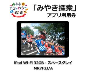 みやき探索アプリ利用券 (iPad Wi-Fi 32GB – スペースグレイ MR7F2J/A 付き) 寄附金額120,000円