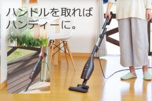 サイクロンスティック型クリーナー (TC-5107BR) 寄附金額10,000円 イメージ