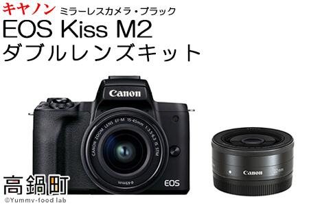 ミラーレスカメラEOS Kiss M2 (ブラック)・ダブルレンズキット