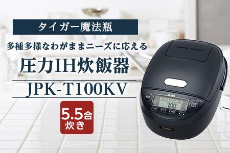 タイガー魔法瓶 圧力IH炊飯器 JPK-T100KV 5.5合炊
