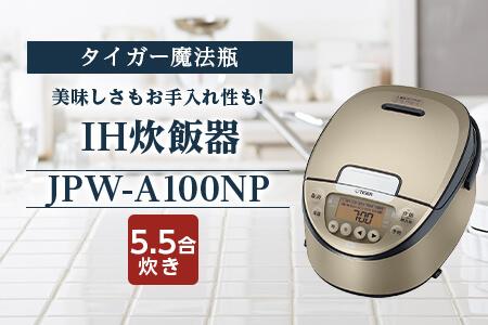 タイガー魔法瓶 IH炊飯器 JPW-A100NP 5.5合炊き