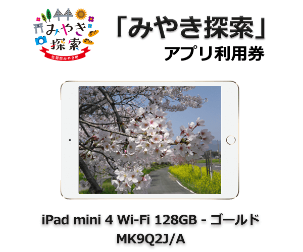 iPad mini 4 Wi-Fi 128GB – ゴールド MK9Q2J/A  寄附金額160,000円