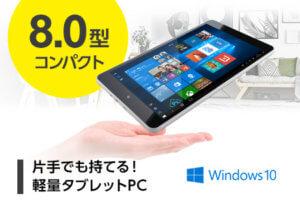 マウスコンピューター 8型Windows タブレットPC「WN803」 寄附金額80,000円 イメージ